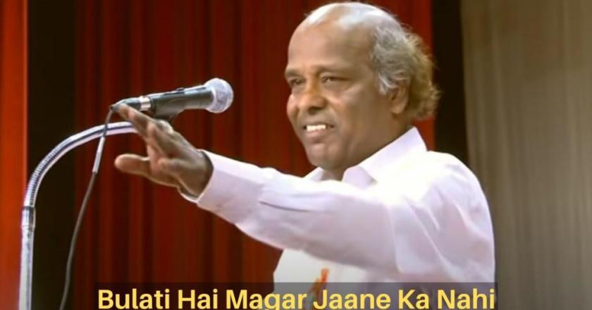 Bulati Hai Magar Jaane Ka Nahi – Meme Template